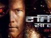 Terminator(hindi)-big.jpg